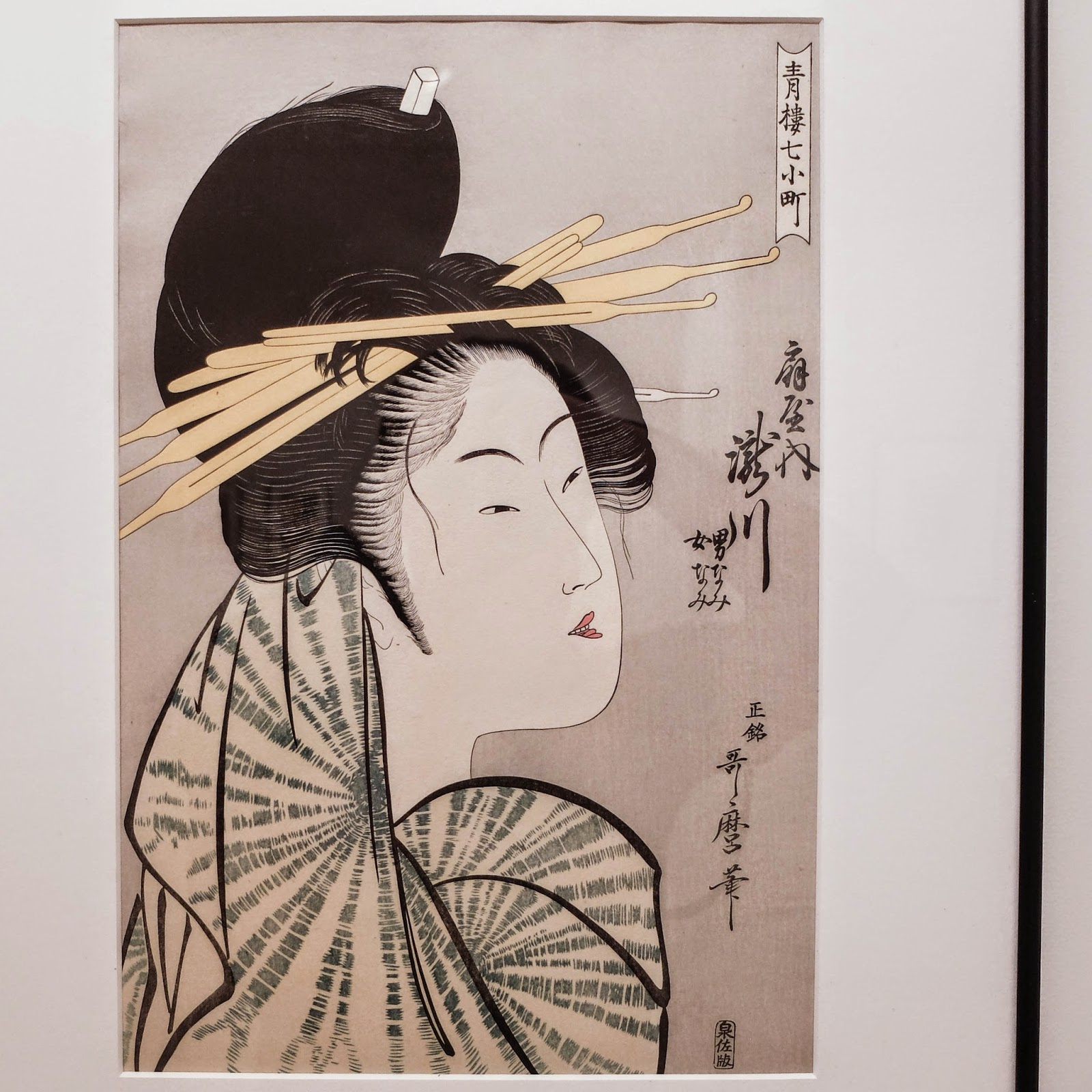 Ukiyoe Portraits exhibit - Takigawa of the Ogi-ya by Utamaro Kitagawa
