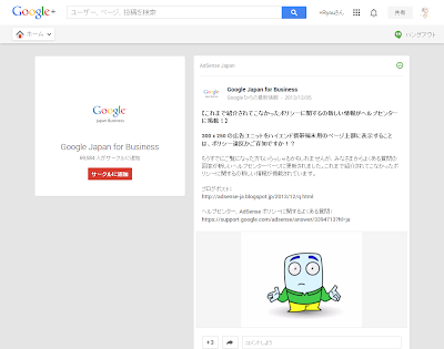 Google Japan for Business の AdSense Japan Google 公式コミュニティにおける投稿