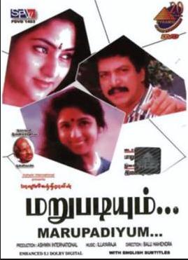 Aasai Adhigam Vechu - HQ - Marupadiyum Karaoke - Tamil Karaoke