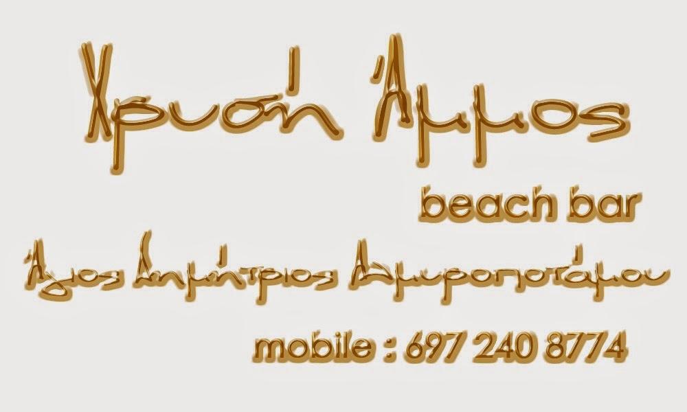 Beach bar Χρυσή Άμμος...