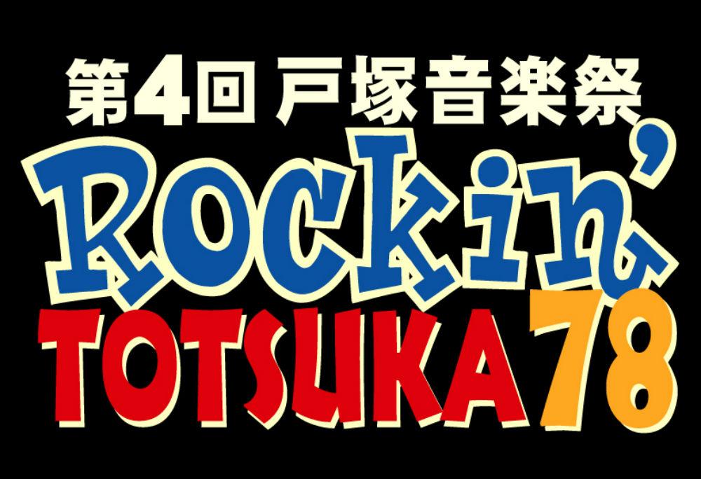 第4回戸塚音楽祭 Rockin' TOTSUKA78
