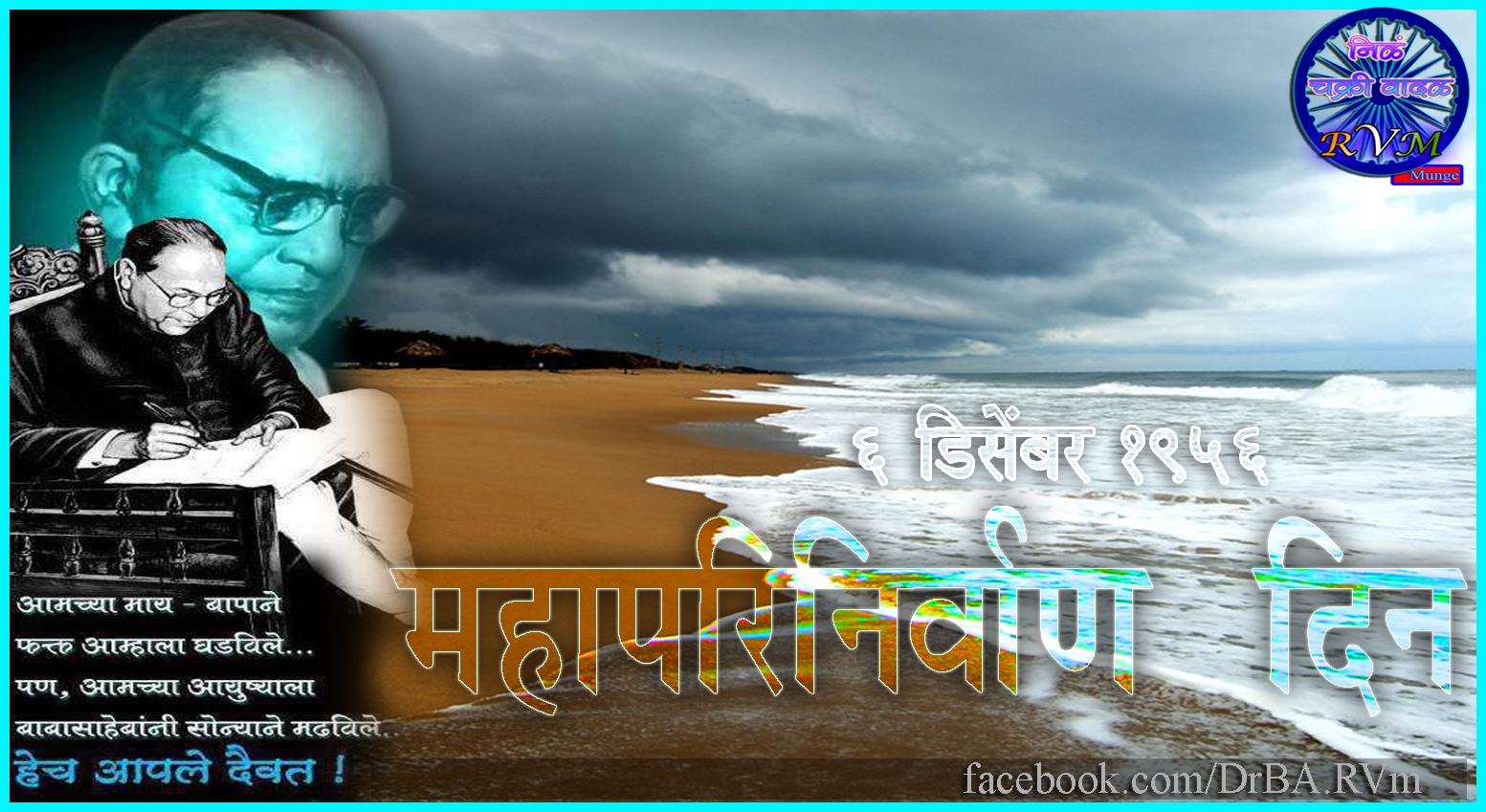 http://3.bp.blogspot.com/-1nn22xPub9o/ULdA47r_OzI/AAAAAAAAED4/lM8iK-OaBWg/s1600/mahaparinirvan+day+day6+dec.jpg