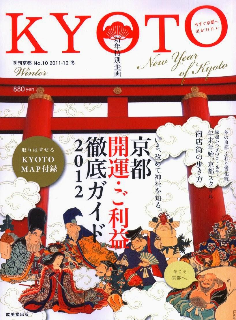 季刊KYOTO