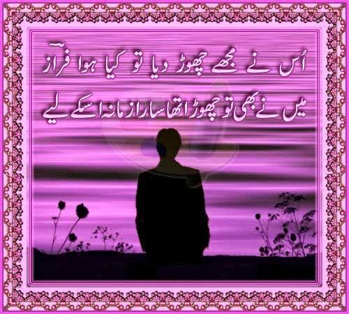 Faraz SMS Shayari In Urdu 2014