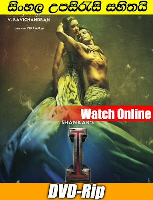 I 2015 Tamil Full movie Watch Online with sinhala Subtitle