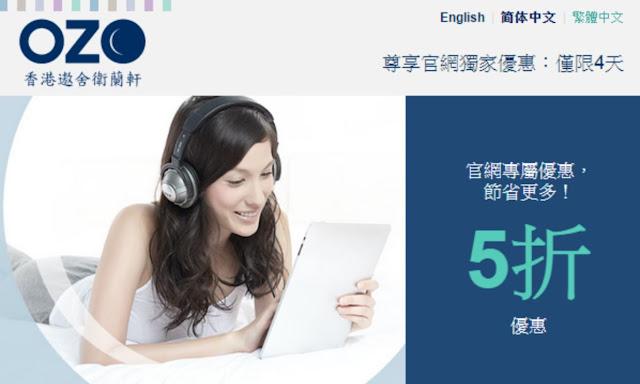 香港遨舍衛蘭軒酒店 OZO Wesley Hotel【半價優惠】,HK$475/TWD1,883晚起,6月24日(星期三)晚開賣!