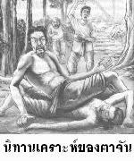 นิทานไทยเรื่อง เคราะห์ของตาจัน