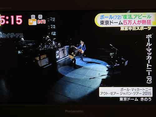 ポール・マッカートニーアウト・ゼアジャパン・ツアー0423東京ドームライブ03
