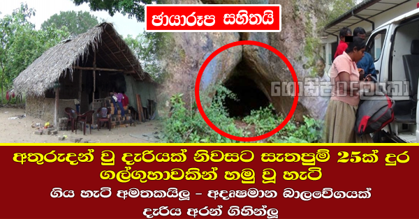 Missing girl found in rook cave