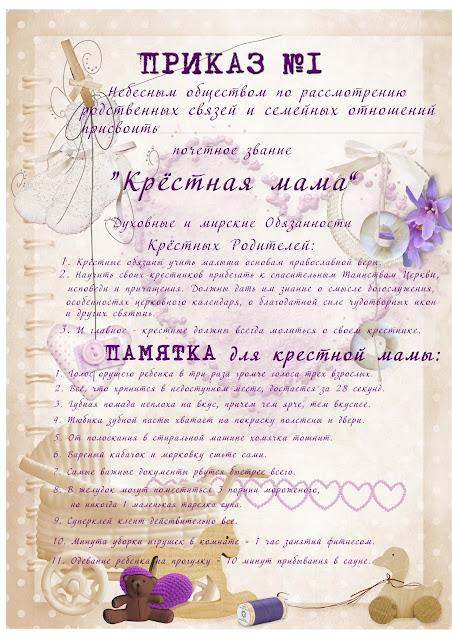 диплом крестная мама