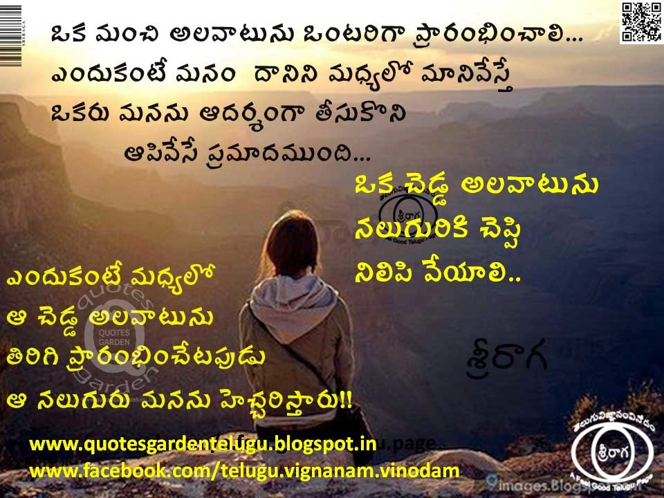 Pinterest-Whatsapp-SMS-Telugu-Best-Good-Reads-with-images-Best Telugu inspirational Quotes about life - Top Telugu Life Quotes with images - Best Telugu Life Quotes - Best inspirational quotes about life - Best Telugu Quotes about life