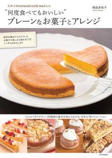 """[稲田多佳子] """"何度食べてもおいしい""""プレーンなお菓子とアレンジ"""