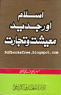 Islam and Modern Economics & Commerce By Mufti Taqi Usmani r.a