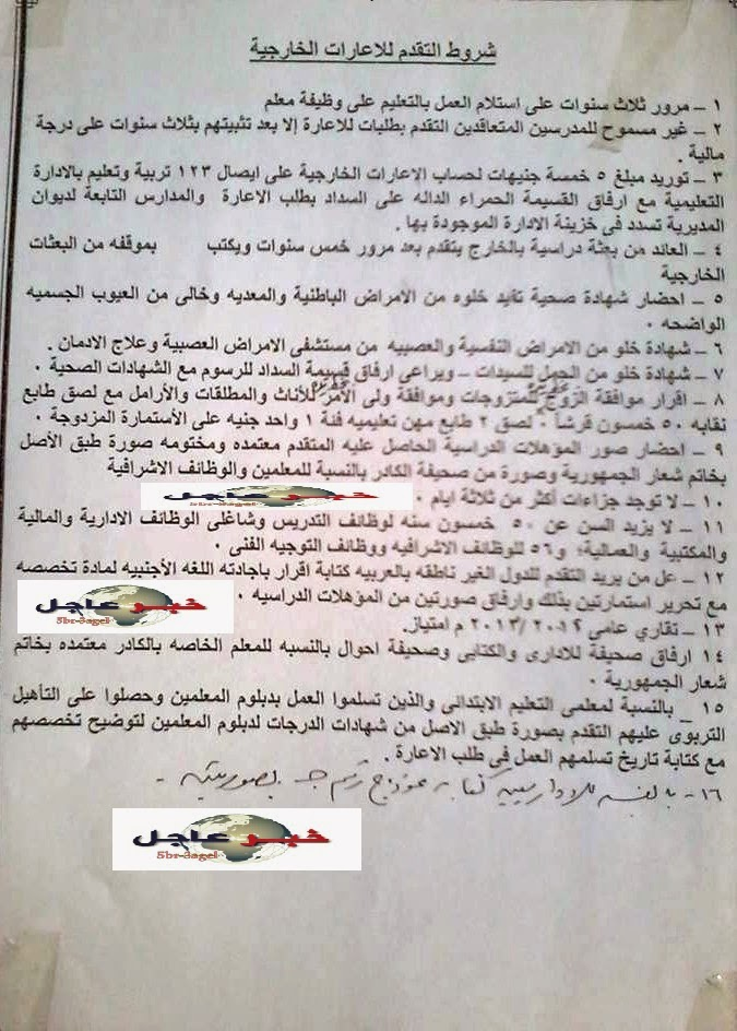 ننفرد بالاعلان الرسمى لإعارات المعلمين بجميع الدول العربية والافريقية نهايتة 1 مارس 2015