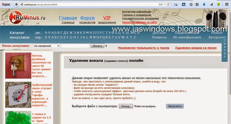 Как сделать минус песни онлайн качественно - Zerli.ru