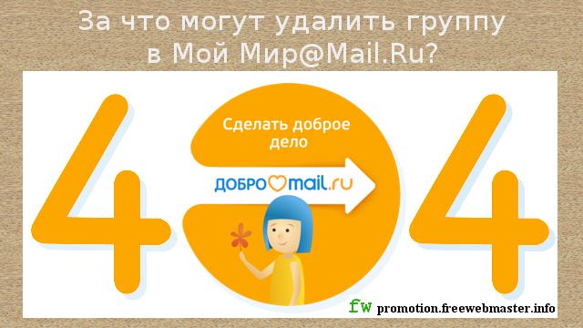 За что могут удалить группу в социальной сети Мой Мир@Mail.Ru?