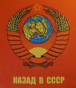 фото герб СССР