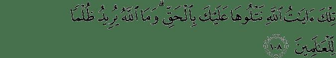 Surat Ali Imran Ayat 108