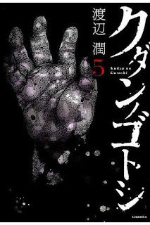 [渡辺潤] クダンノゴトシ 第01-05巻