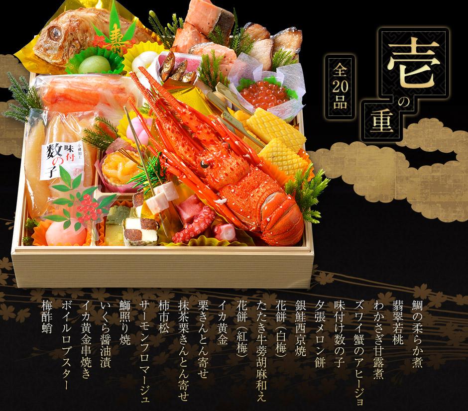 早割 小樽きたいち 海鮮おせち 「豪華」 海鮮 おせち料理1