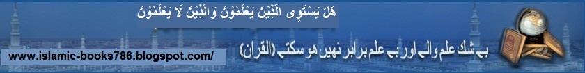 Shaikh2u Islamic Books