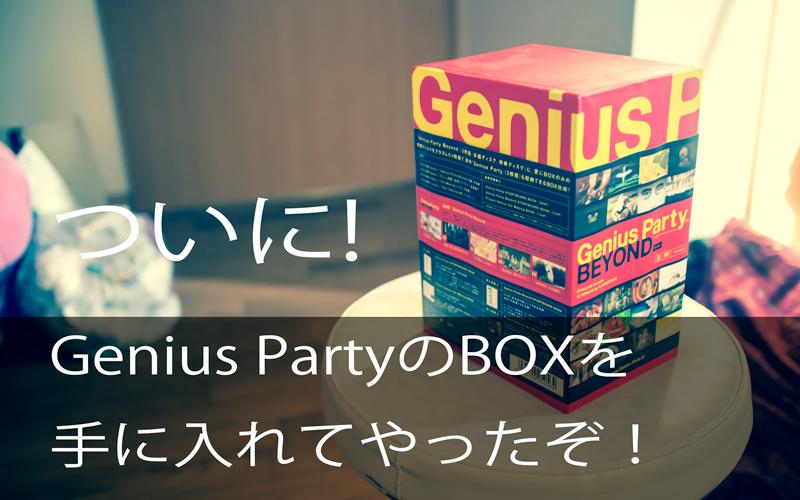 ついに!Genius PartyとBEYONDのBOXを手に入れてやった!絵コンテヤバイ!