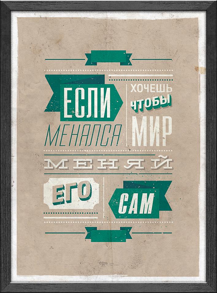 Плакат мотиватор своими руками 94