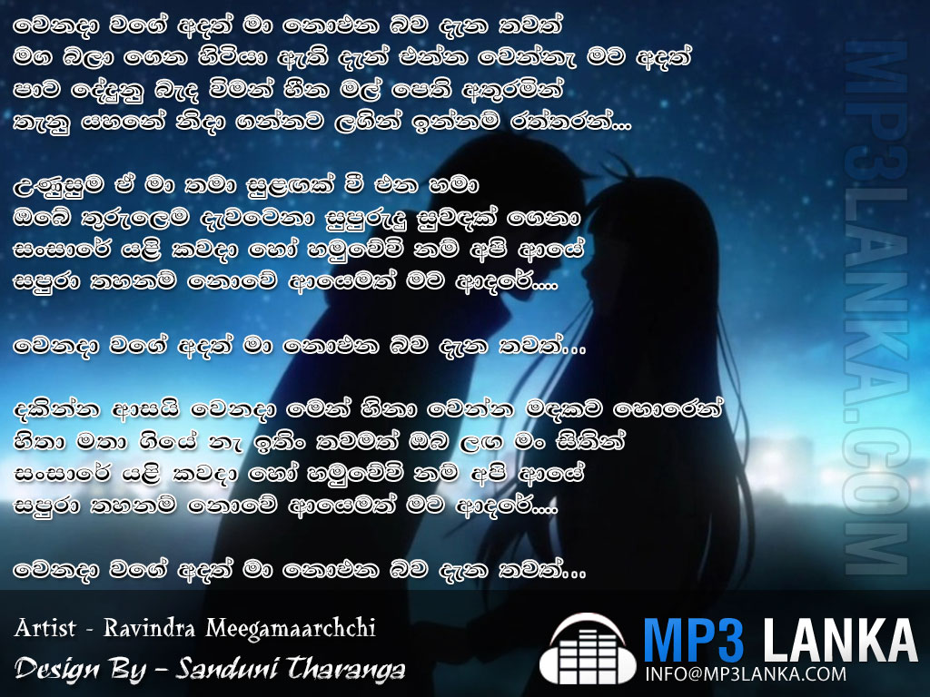 Wenada Wage (Sapura Thahanam Part 2) - Ravindra Meegamaarchchi