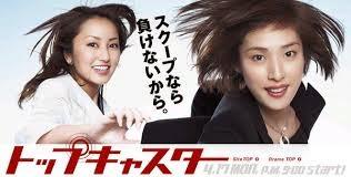 Phim Top Caster (Nhật Bản)