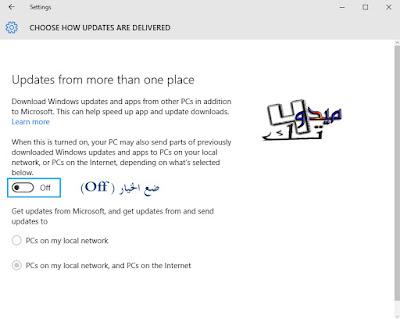 طريقة منع سرقة الانترنت في ويندوز 10