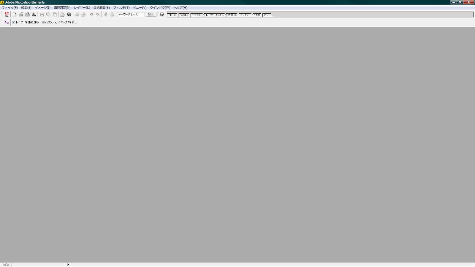 標準の Photoshop Elements 2.0 のウィンドウ