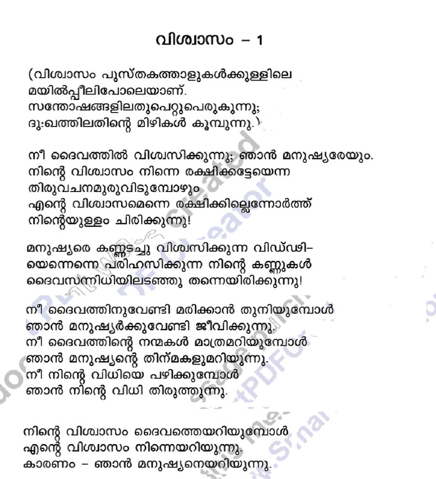 Love Failure Heart Touching Messages Malayalam Poems of jayaraman ...