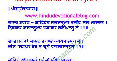 Surya Ashtakam Hindi Lyrics Adi Deva Namasthubhyam Hindu