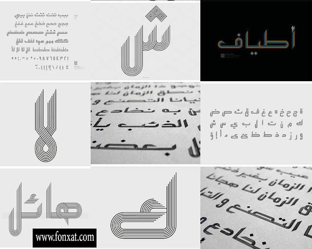 مجموعة الخطوط العربية الاحترافية 2015 رقم 12