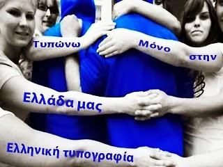 Τυπώνω μόνο στην Ελλάδα