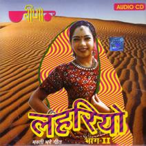Rajasthani Mp3 Songs Download: LEHARIYO RAJASTHANI SONG