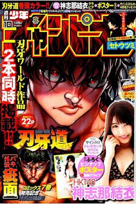 週刊少年チャンピオン 2016年10号 [Weekly Shonen Champion 2016-10] rar free download updated daily