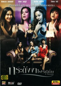 4 Season (2012) DVDRip 500MB MKV