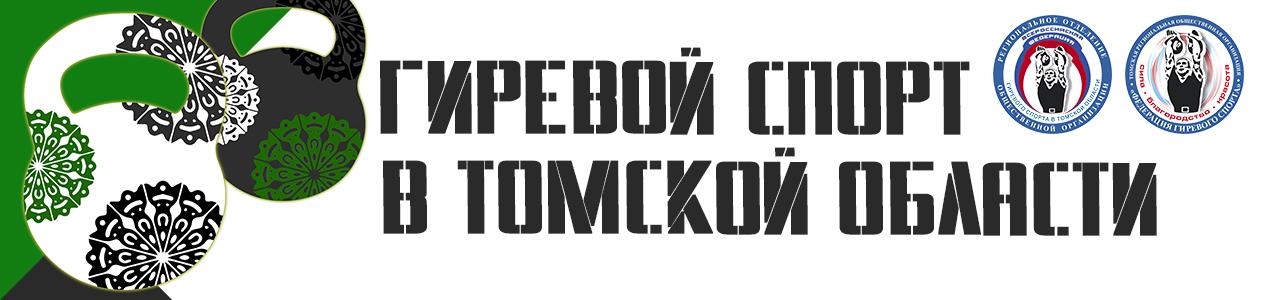 Гиревой спорт в Томской области
