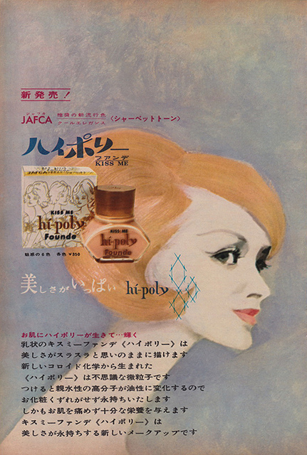 Retro Adverts From Japan Vintage Everyday