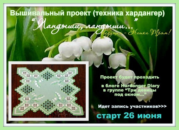 СП Ландыши с 26.06.15