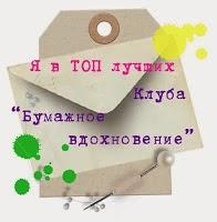 Моя Чековая книжка желаний в ТОП-3