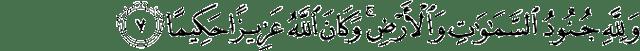 Surat Al-Fath Ayat 7