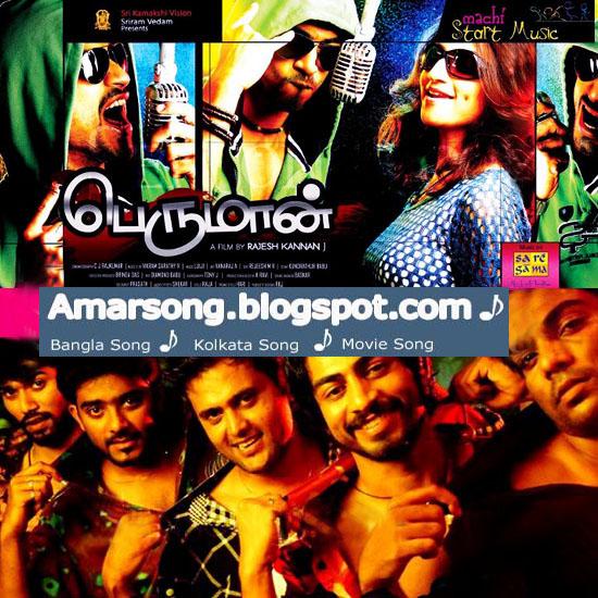 Perumaan (2012) Tamil Movie Mp3 Download