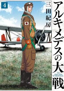 [三田紀房] アルキメデスの大戦 第01-04巻