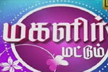 Mahalir Mattum spl ladies show 07-07-2013 Makkal TV Ladies shows