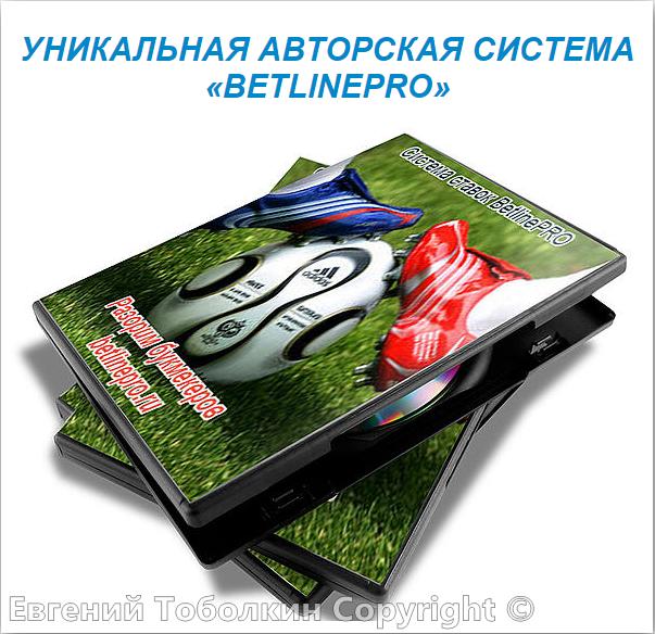 Букмекерская контора чемпион россии онлайн