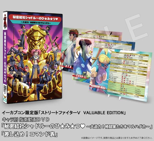 Street Fighter V Edição de colecionador