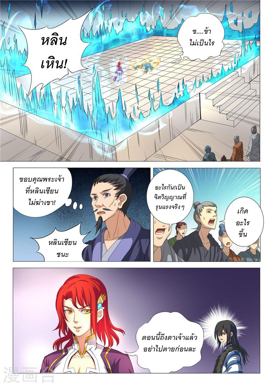 God of Martial Arts ตอนที่ 53 TH แปลไทย