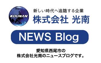 株式会社 光南 NEWSブログ
